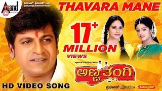 Anna Thangi | Thavara Mane | Kannada Video Song | Dr. Shivarajkumar | Radhika | Deepu | Hamsalekha