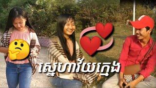 (រឿងកំប្លែងខ្លី)  New khmer kid comedy 2019 khmer funny clips 2019