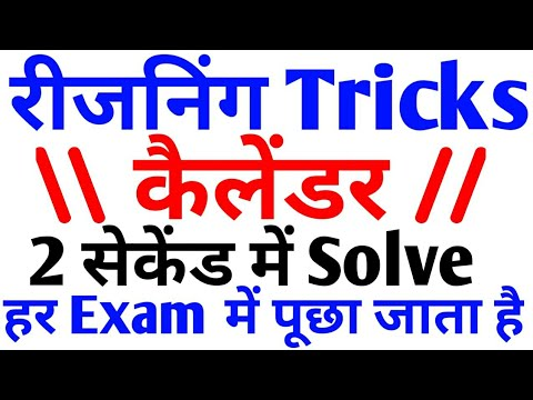 Calendar Tricks ऐसे प्रश्न जरूर आएंगेRRB ALP Reasoning Tricks in Hindi RRB EXAM Preparation