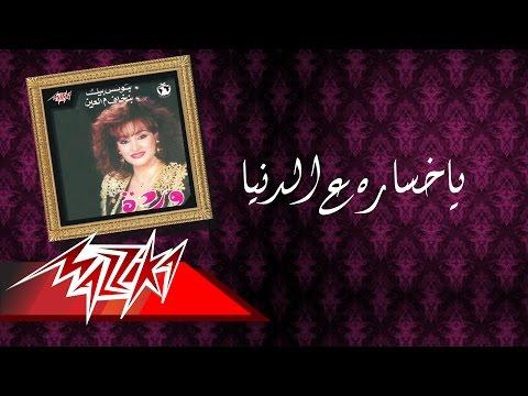 Ya Khsara - Warda ياخساره ع الدنيا - وردة