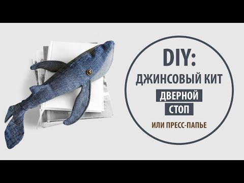 Мягкая игрушка кит своими руками
