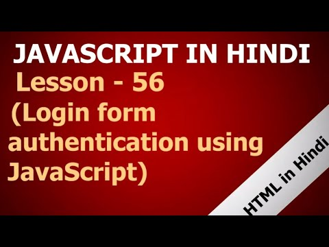 Login Form Authentication Using JavaScript | Lesson - 56 | HTML In Hindi
