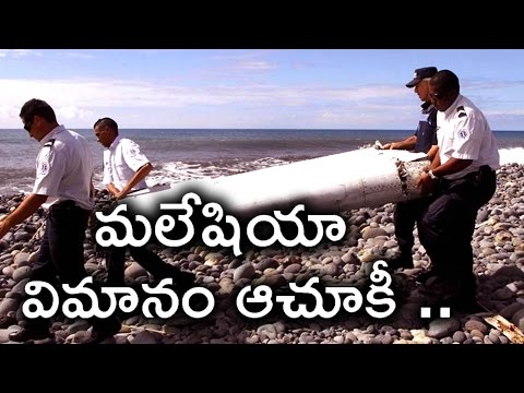 Malaysia Airlines Flight 370 Mystery | మలేషియా విమానం ఆచూకీ ఇప్పటికి .. | Telugu Mojo