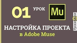 Аdobe Muse Уроки | 01.Настройка проекта