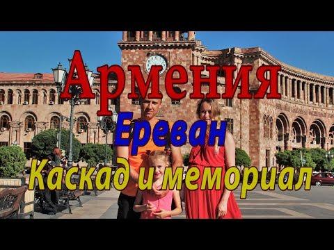 #3 Армения. Ереван. Каскад и мемориал