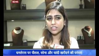 Economy Today: Special report on Dhanteras