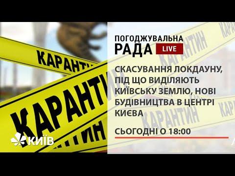 Скасування локдауну, під що виділяють київську землю, нові будівництва в центрі Києва