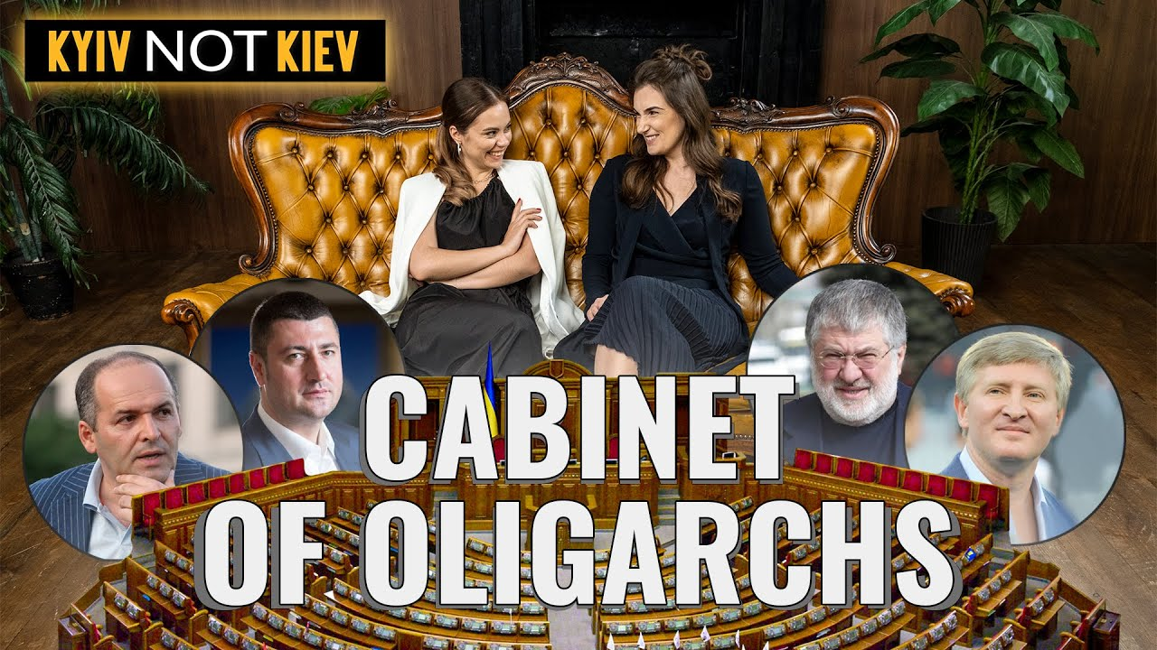 #KyivNotKiev Episode 17: About the Cabinet of Oligarchs
