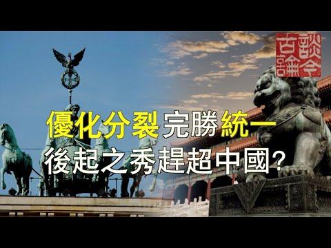 文昭:优化分裂完胜统一,後起之秀赶超中国?