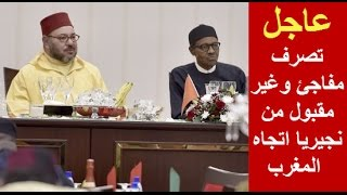 تصرف مفاجئ وغير مقبول من نجيريا اتجاه المغرب