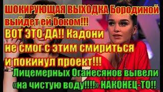Дом 2 Новости 15 Июля 2019 (15.07.2019)