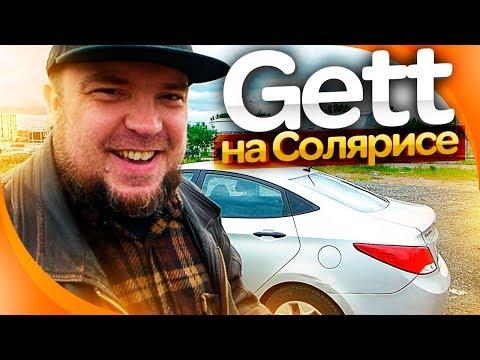 Хендай Солярис в аренду и катаю Гетт Gett / Hyundai Solaris ТИХИЙ