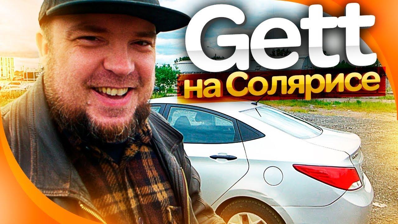 Хендай Солярис в аренду и катаю Гетт Gett / Hyundai ...