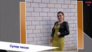 Супер ХИТ-песня Раисат Ахмедова