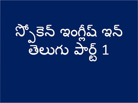 Spoken English conversations in telugu- part 1