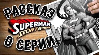 Рассказ о серии Superman: Secret Origin