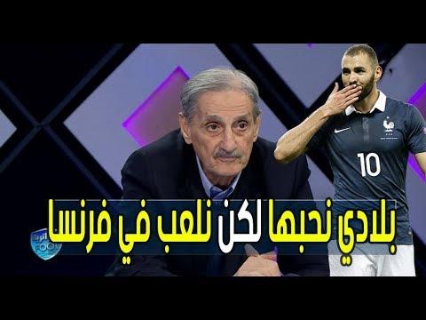"""عبد الحميد حداج..أنا من اتصلت باللاعب #بن_زيمة ولكنه رفض """"نحب بلادي بصح نلعب في #فرنسا🇫🇷 """""""