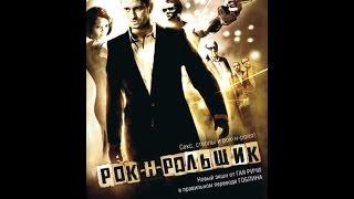 Рок-н-рольщик  (2008) - Русский трейлер [Гоблин]| WSM