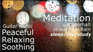 [ Peaceful Relaxing Soothing ] 10h Acoustic Guitar Music in the RAIN