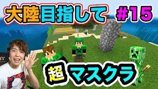 【超マスクラ】大陸目指して、島を増築&建築していくぞ!#15