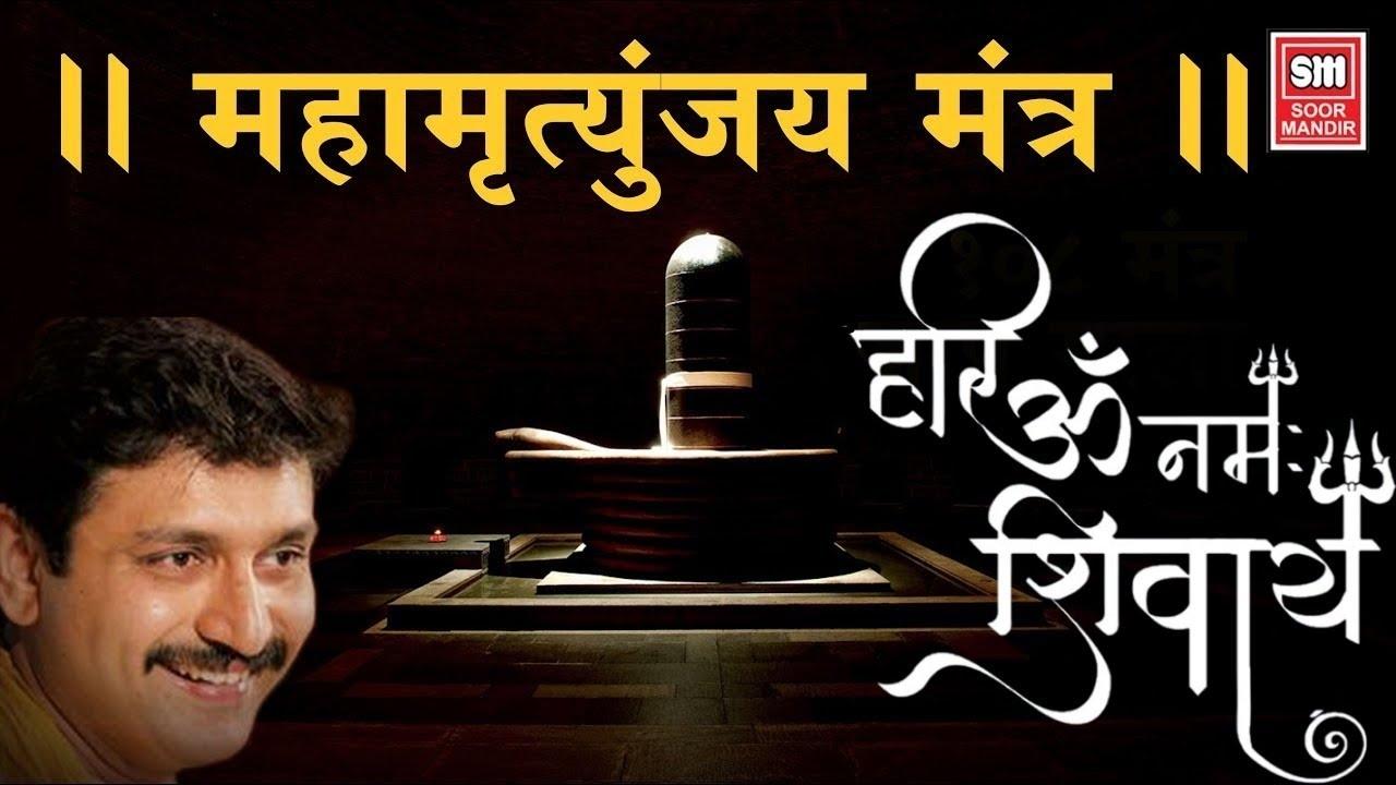 Maha Mrutyunjay (Mantra) & Hari Om Namah (Dhoon)