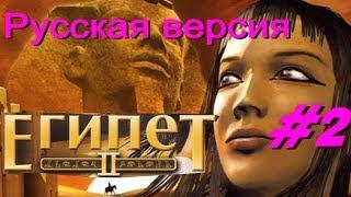 Египет 2. Пророчество Гелеополя#2/Egypt II.(Прохождение. Русская версия)