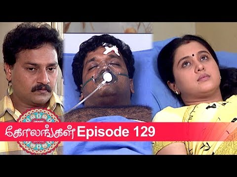15 years after it debuted on TV, Kolangal comes back in our lives on the same date and same time - 26th Nov, 9 pm IST! The roller coaster ride of the life and times of Abi (Abinaya), ably played by Devayani is back to take you down the memory lane.   After a gap of 15 years, meet Abi, Thiolkapian, Usha & Baskar, their families again everyday at 9 pm, Monday to Saturday, exclusively on VikatanTV YouTube channel. #VikatanPrimeTime #Kolangal #KolangalIsBack #AbiIsBack - it is not re-telecast but back at the same time as it was on SUN TV, exactly 15 years after it premiered on SUN TV, but this time on YouTube.  20 years back, in the first week of November 1998, Vikatan Televistas started their journey with a weekly serial Akshaya on SUN TV, every Thursday at 9 pm. It has been 20 years of entertaining you - our audience. We thank you for your support, love and criticism all these years. #20YearsOfVikatanTelevistas Kolangal revolves around the lives of four siblings; the eldest daughter is the main protagonist. It relates the story of these children whose mother taught them to always be straightforward in life. Subscribe: https://goo.gl/QiBz7h Vikatan App - http://bit.ly/2QvUBTD