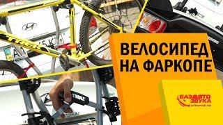 Как перевезти велосипед на фаркопе? Обзор креплений от бюджетных до дорогих.
