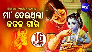 Maa Deithila Kajala Gara | Super Hit Odia Bhajan | ମା' ଦେଇଥିଲା କଜଳ ଗାର -Tapu Mishra| Sidharth Bhakti
