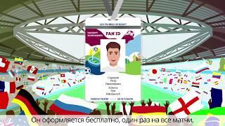 как оформить Паспорт болельщика (Fan ID) к Чемпионату мира по футболу FIFA 2018? Полная инструкция!