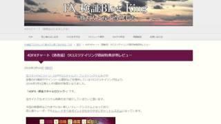 4dfx 酒巻滋 チャート商材検証解説レビュー