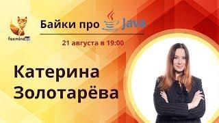 Байки про SEO с Катериной Золотаревой