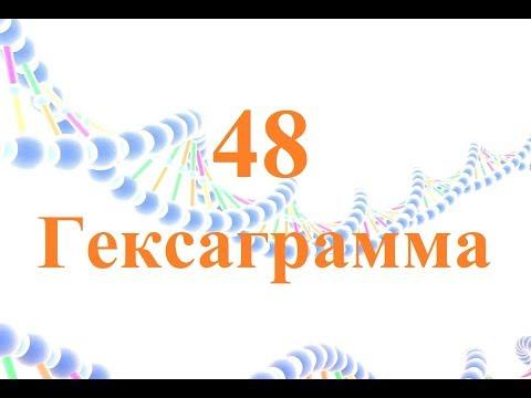 48 Гексаграмма.