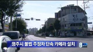 [안동MBC뉴스]영주 불법주정차 단속 CCTV 설치