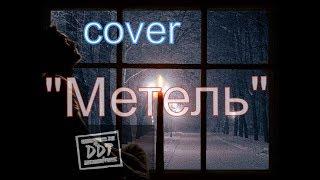 ДДТ - Метель (cover)