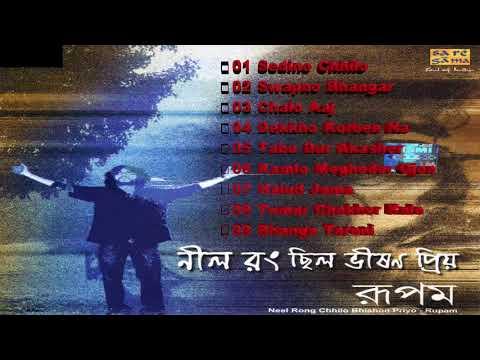 Neel Rang Chhilo Bhishon Priyo All Songs | Rupam Islam | Audio Jukebox