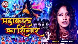 #video शिव महाकाल का श्रृंगार!! सावन सोमवार का स्पेशल गीत ।। Amrita dixit Shiv Bhajan 2021