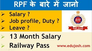RPF Job Profiles, Salary, Training, Allowance, RPF SI and Constable - RPF RPSF Work Training Salary thumbnail