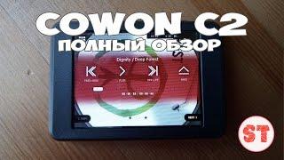 Cowon C2 обзор аудио плеера высокого качества