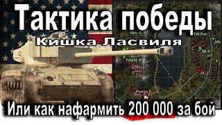 Тактика победы: Кишка Ласвиля или как нафармить 200 000 за бой