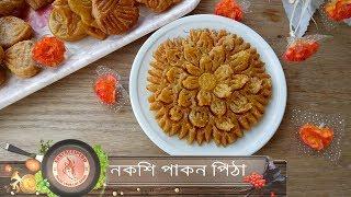 মুগডালের নকশি পাকন পিঠা // Bangladeshi pakon pitha r recipe