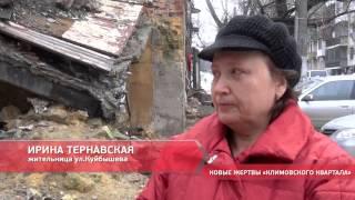 Новые жертвы «климовского» квартала
