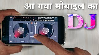 Top 5 DJ Mixing Android App
