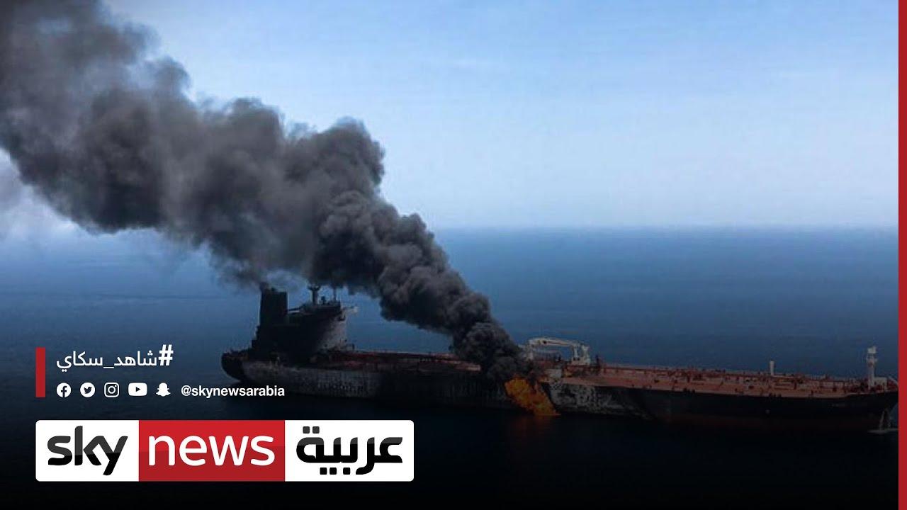 واشنطن تتهم طهران بتنفيذ هجوم على ناقلة نفط ببحر العرب  - نشر قبل 3 ساعة