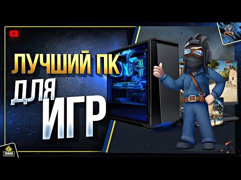 Пожалуй Лучший Народный ПК для Игр 2020 -  Цена/Качество