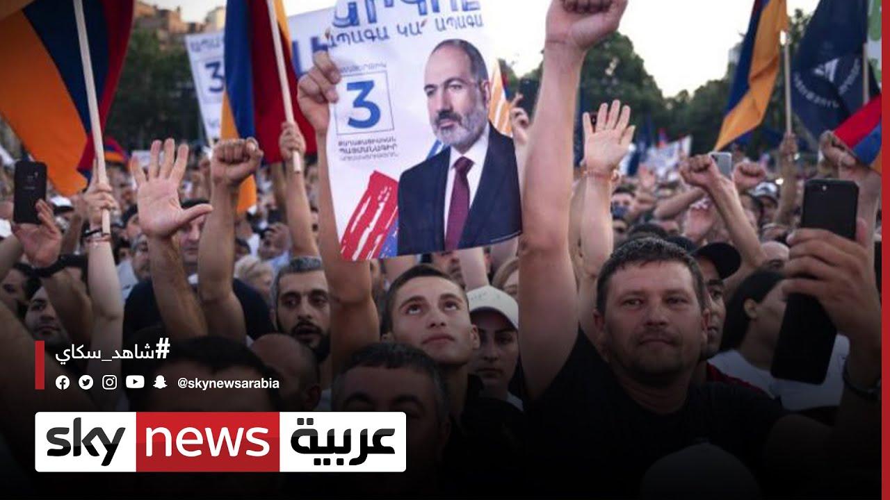 رئيس الوزراء باشينيان يفوز في الانتخابات التشريعية الأرمينية  - نشر قبل 59 دقيقة