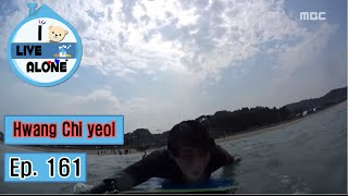 [I Live Alone] 나 혼자 산다 - Hwang Chi yeol, Moving towards the brother~