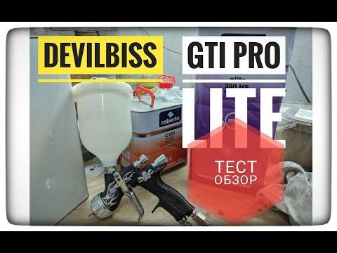 DeVilbiss GTI PRO Lite - Тест обзор.Так ли он хорош для гаражных условий?!