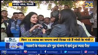 5 Ki Panchayat :  क्या RBI का पैसा आपके अकाउंट में आने वाला है ?