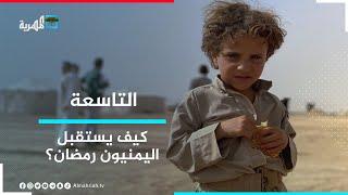 كيف يستقبل اليمنيون رمضان في عام الحرب السابع؟ | التاسعة